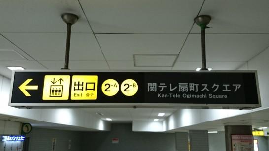 大阪市営地下鉄「扇町」駅からNEOSTEPへのアクセス方法2