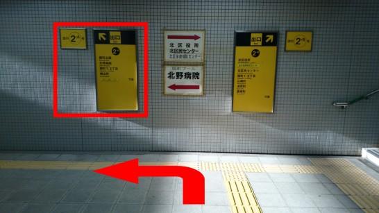 大阪市営地下鉄「扇町」駅からNEOSTEPへのアクセス方法5