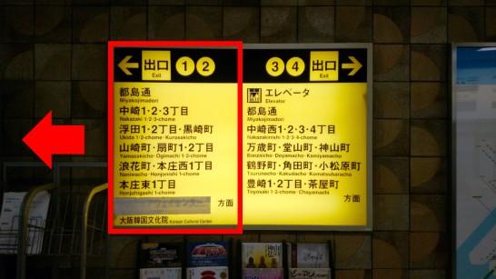 大阪市営地下鉄「中崎町」駅1番出口からNEOSTEPへのアクセス方法1