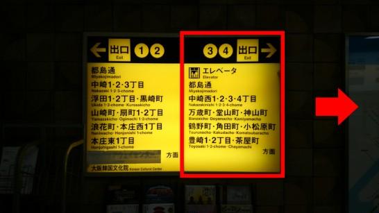 大阪市営地下鉄「中崎町」駅3番出口からNEOSTEPへのアクセス方法1