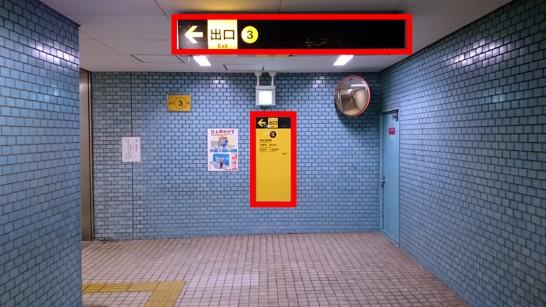 大阪市営地下鉄「中崎町」駅3番出口からNEOSTEPへのアクセス方法3