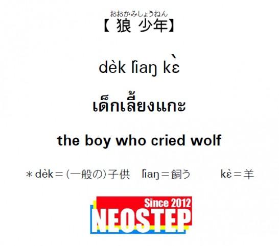 狼少年-ワンポイントタイ語表現