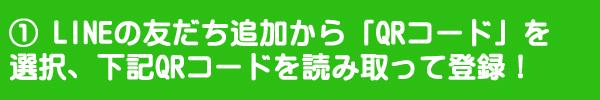 LINE@友だち追加1