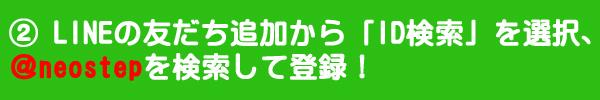 LINE@友だち追加2