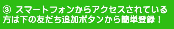 LINE@友だち追加3