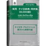 実用 タイ日辞典・用例集