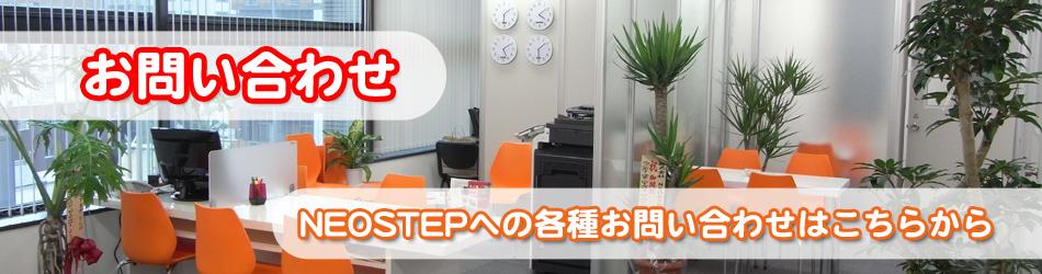 お問い合わせ | 大阪梅田のタイ語教室NEOSTEP