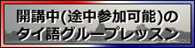 開講中(途中参加可能)のタイ語グループレッスン
