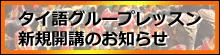 タイ語グループレッスン新規開講のお知らせ