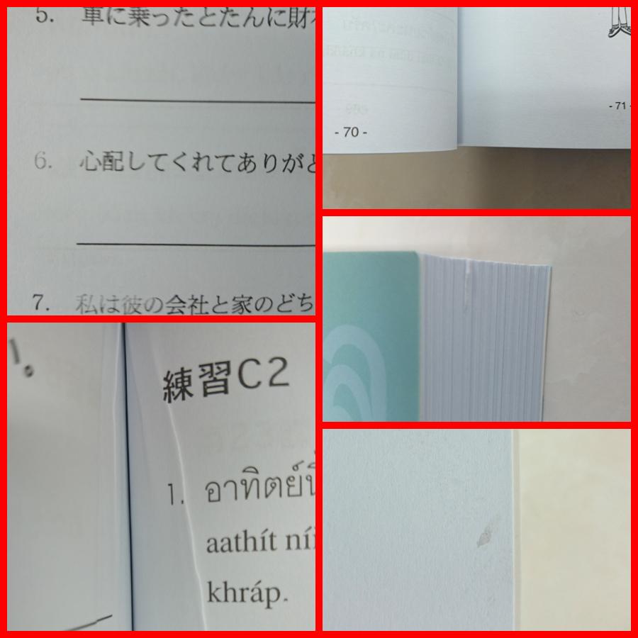かすれ(画像左上)、しわ(画像左下)、位置(画像右上)、裁断(画像右中)、小さな汚れ(画像右下)詳細