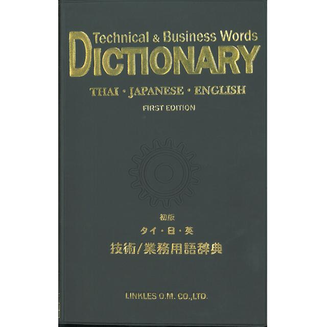 タイ・日・英 技術/業務用語辞典-大阪梅田のタイ語教室NEOSTEP