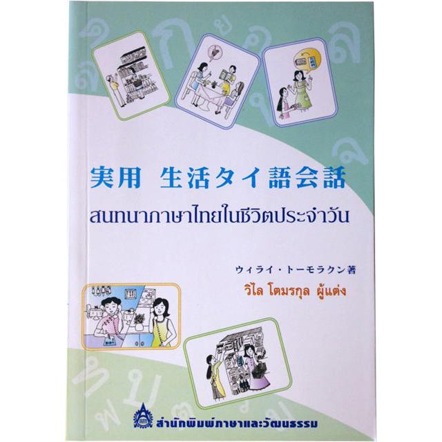 実用生活タイ語会話-大阪梅田のタイ語教室NEOSTEP