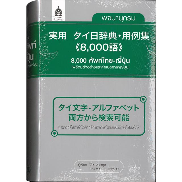 実用 タイ日辞典・用例集-大阪梅田のタイ語教室NEOSTEP