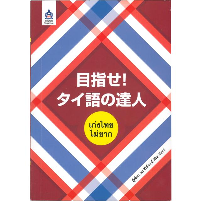目指せ!タイ語の達人-大阪梅田のタイ語教室NEOSTEP