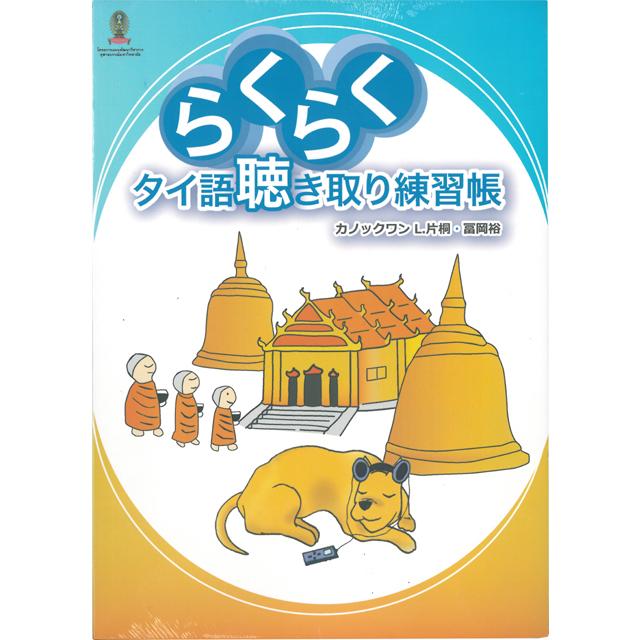 らくらくタイ語聴き取り練習帳-大阪梅田のタイ語教室NEOSTEP