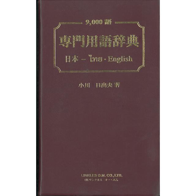 専門用語辞典 日本-タイ・英 9000語-大阪梅田のタイ語教室NEOSTEP