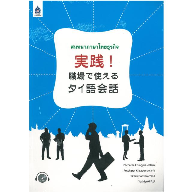 実践!職場で使えるタイ語会話-大阪梅田のタイ語教室NEOSTEP