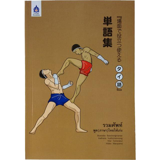 「場面で役立つ使えるタイ語」単語集-大阪梅田のタイ語教室NEOSTEP