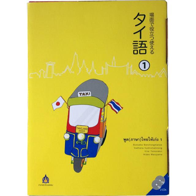 場面で役立つ使えるタイ語1-大阪梅田のタイ語教室NEOSTEP