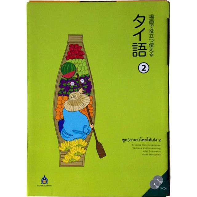場面で役立つ使えるタイ語2-大阪梅田のタイ語教室NEOSTEP