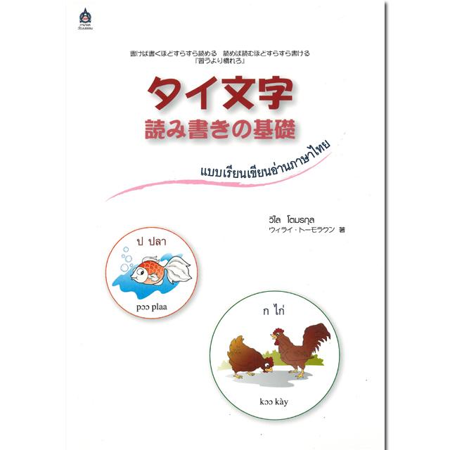 タイ文字読み書きの基礎-大阪梅田のタイ語教室NEOSTEP