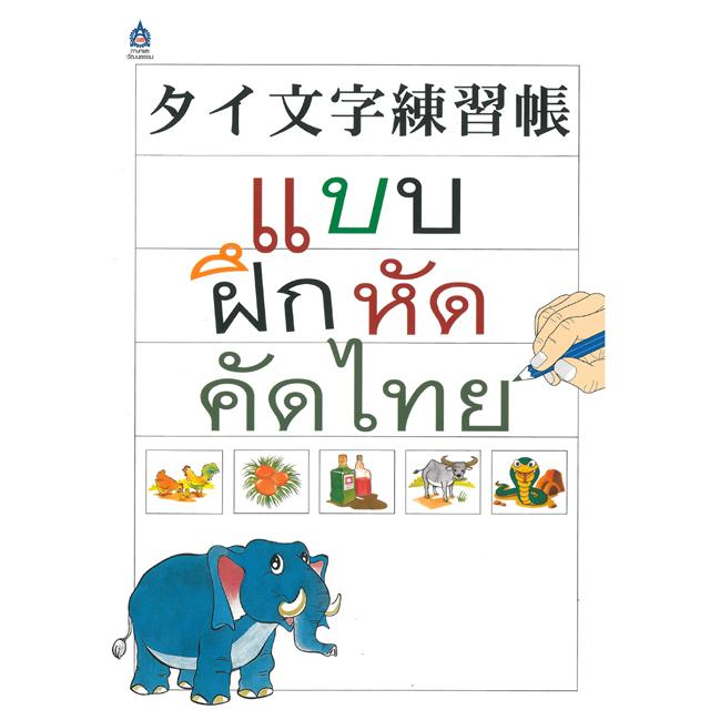 タイ文字練習帳-大阪梅田のタイ語教室NEOSTEP