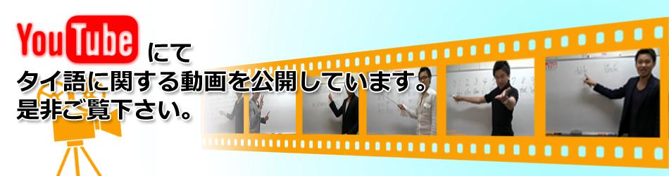 タイ語教室NEOSTEPはYouTubeにてタイ語に関する動画を公開しています