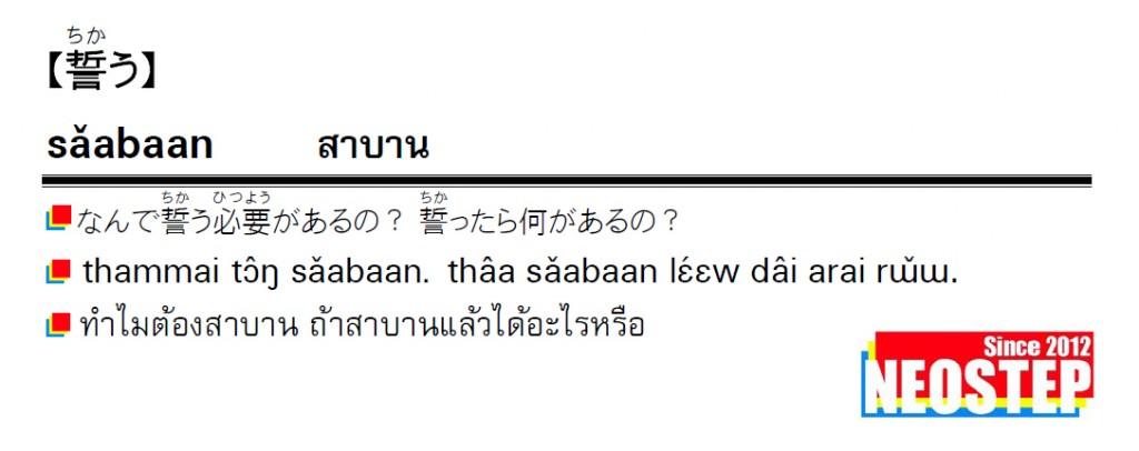誓う-ワンポイントタイ語表現