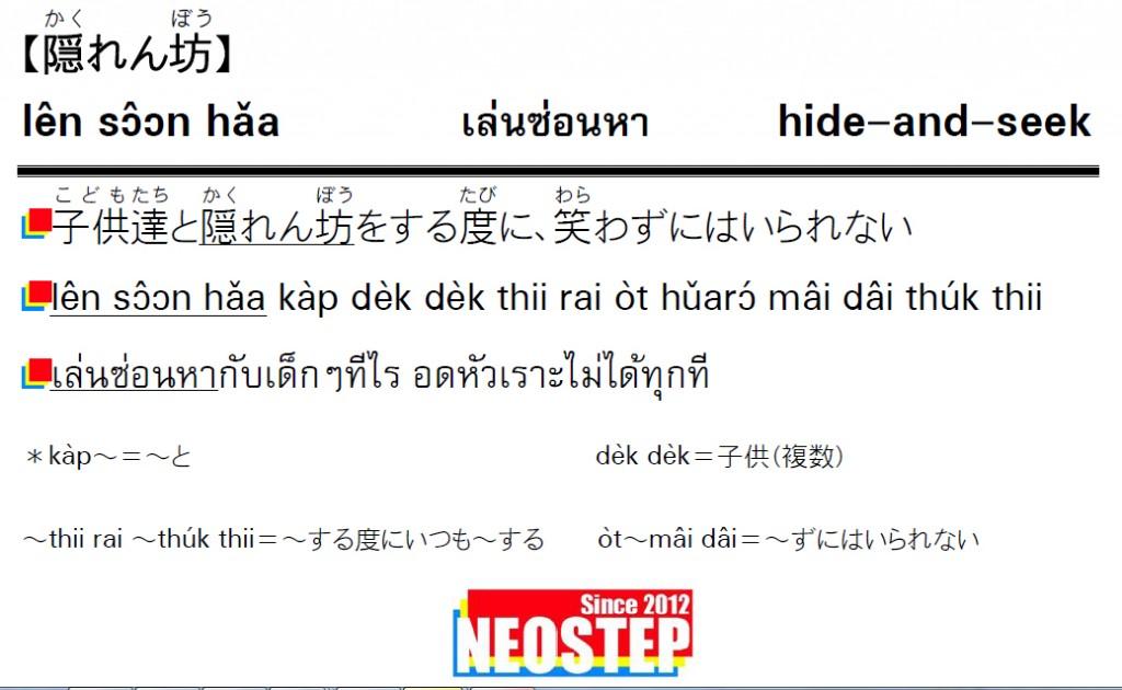 隠れん坊-ワンポイントタイ語表現