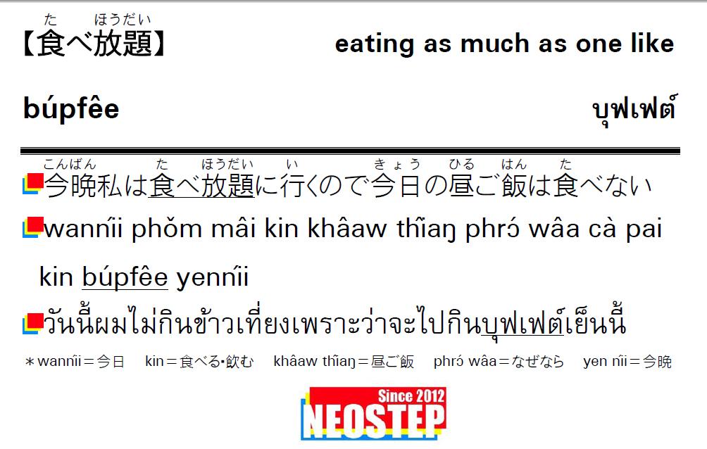 食べ放題-ワンポイントタイ語表現