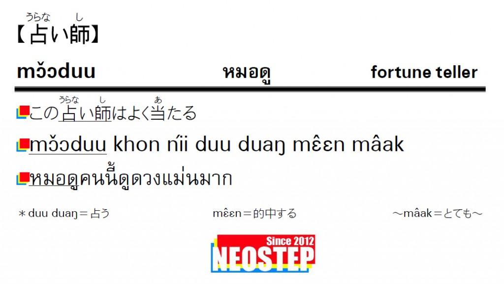 占い師-ワンポイントタイ語表現