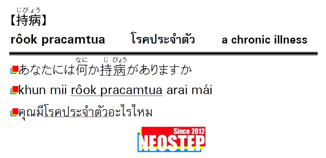 持病-ワンポイントタイ語表現