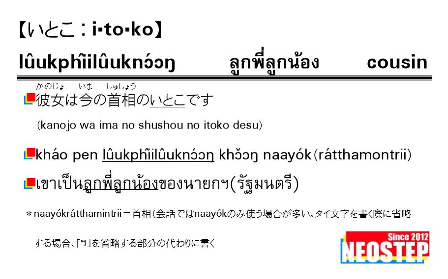 いとこ-ワンポイントタイ語表現