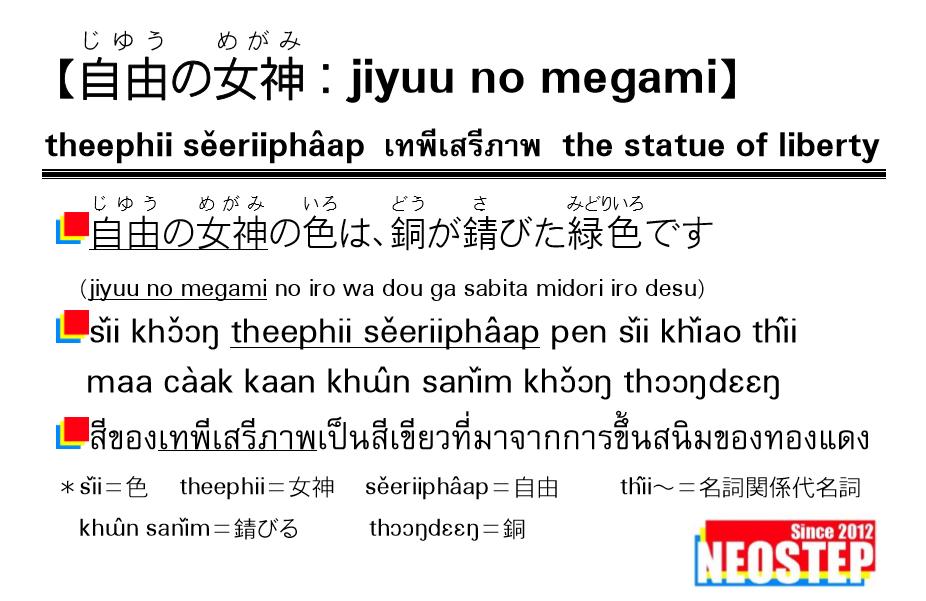自由の女神-ワンポイントタイ語表現