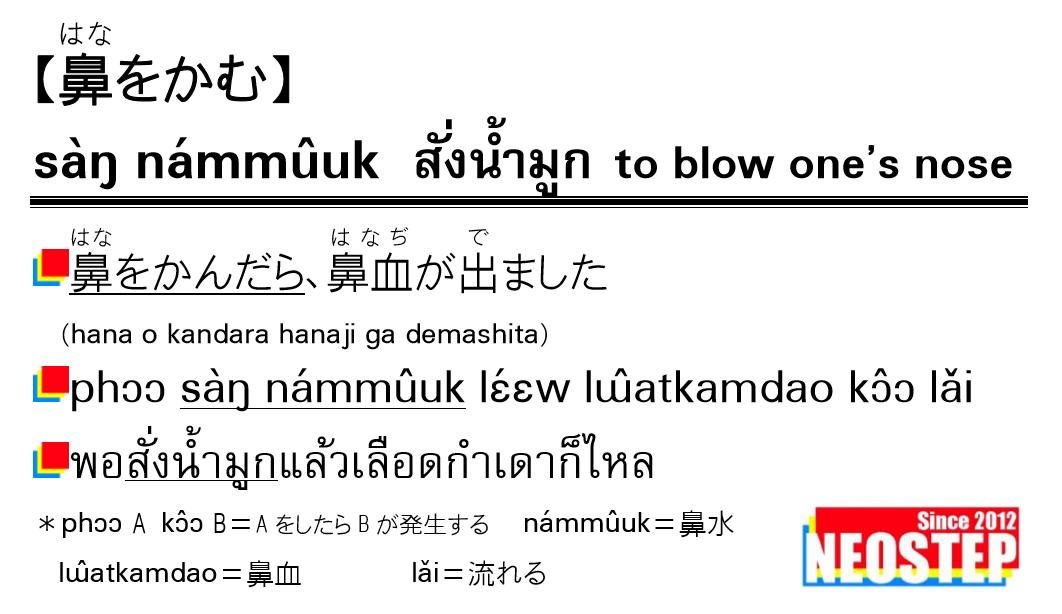 鼻をかむ-ワンポイントタイ語表現