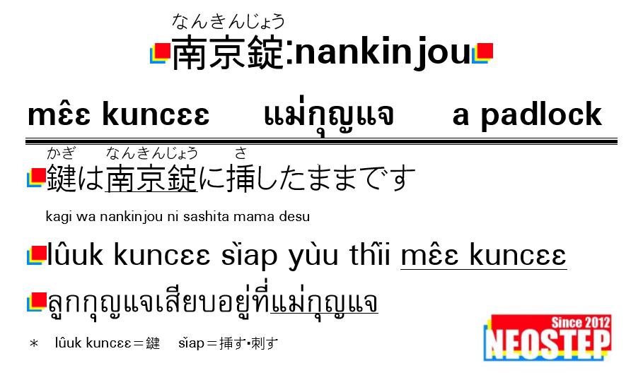 南京錠-ワンポイントタイ語表現