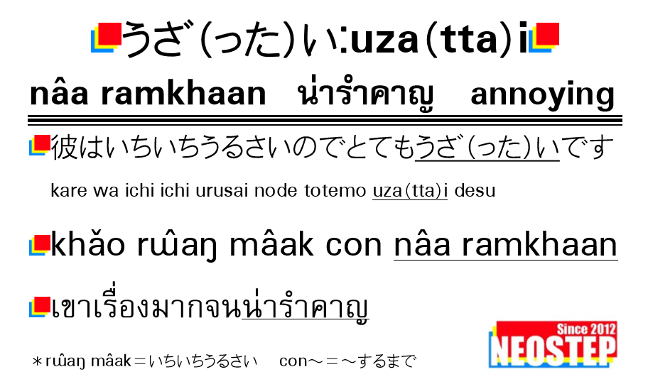 うざい-ワンポイントタイ語表現