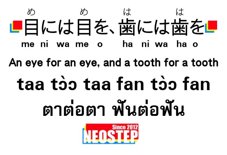 目には目を、歯には歯を-ワンポイントタイ語表現