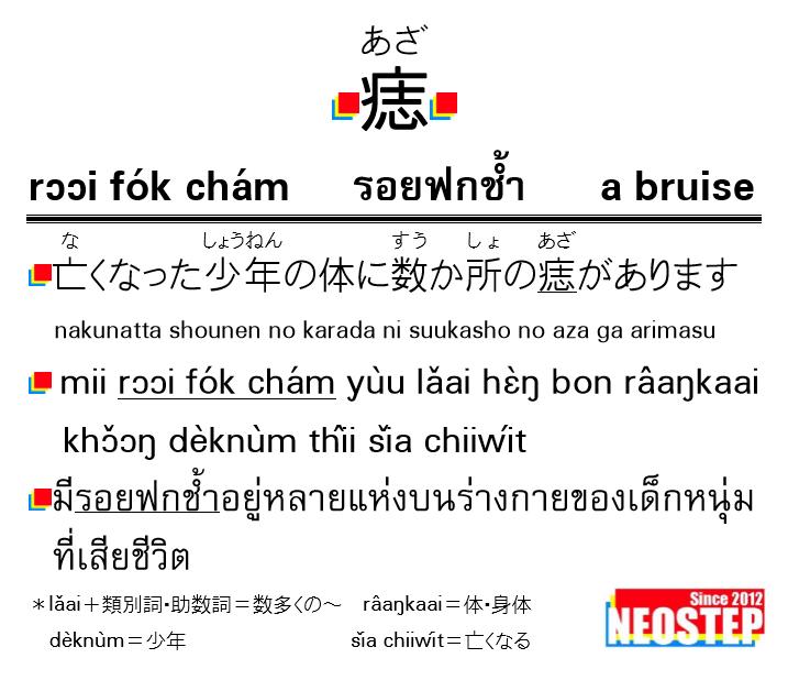 痣-ワンポイントタイ語表現
