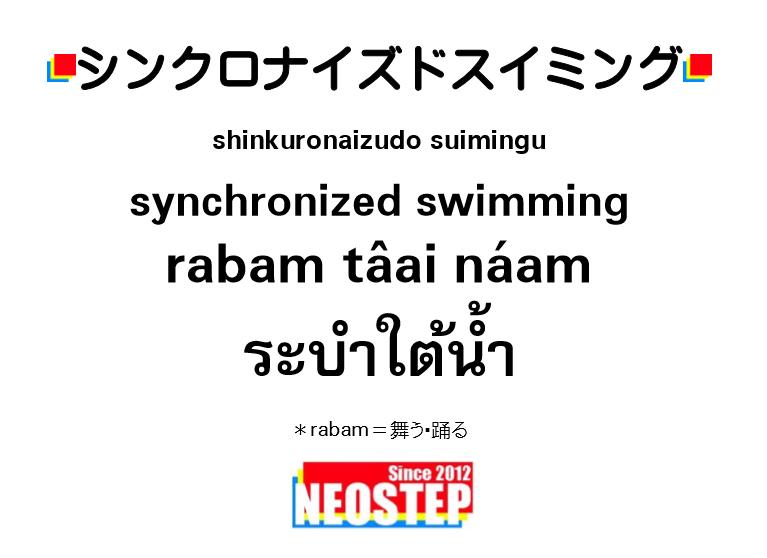 シンクロナイズドスイミング-ワンポイントタイ語表現
