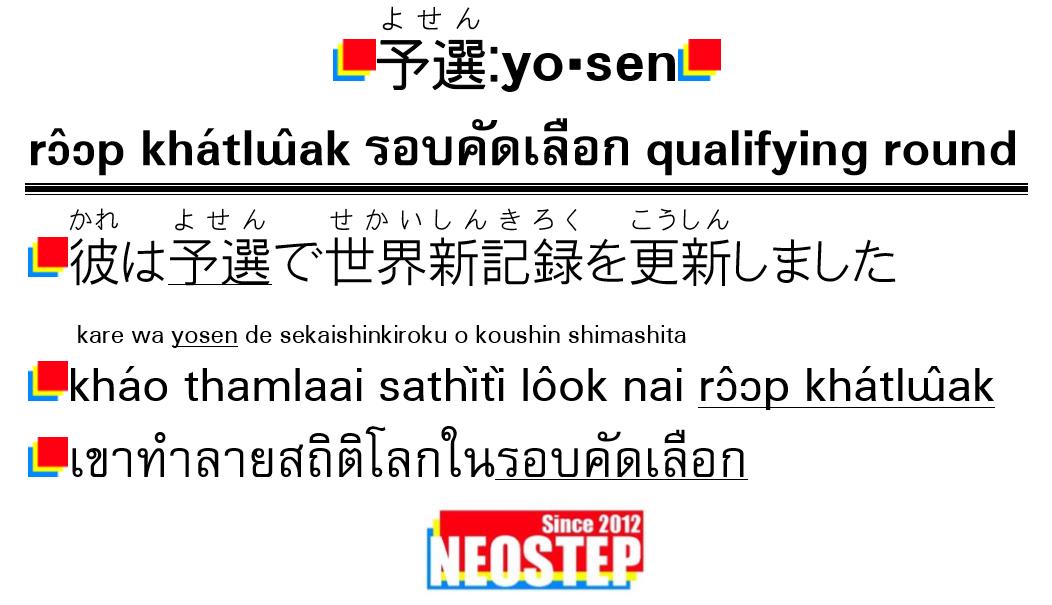 予選-ワンポイントタイ語表現
