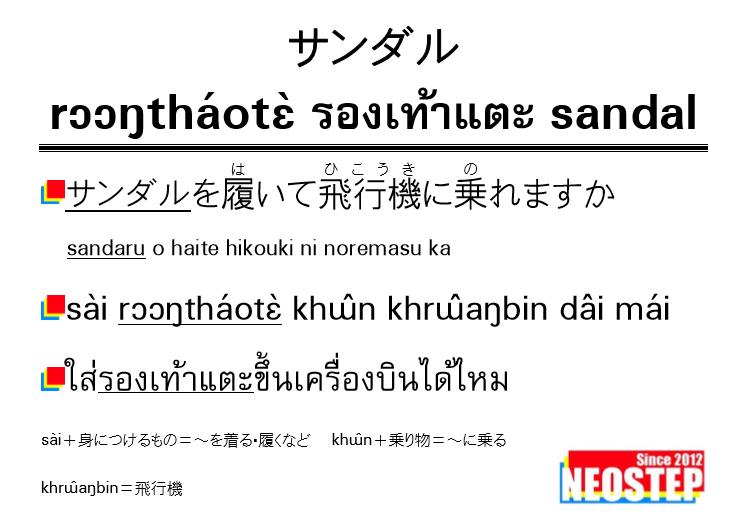 サンダル-ワンポイントタイ語表現