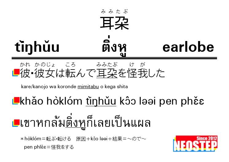 耳朶-ワンポイントタイ語表現