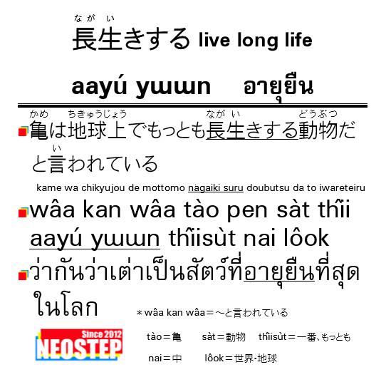 長生きする-ワンポイントタイ語表現