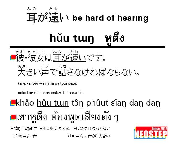 耳が遠い-ワンポイントタイ語表現