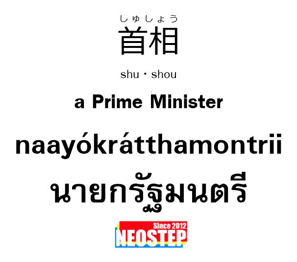 首相-ワンポイントタイ語表現