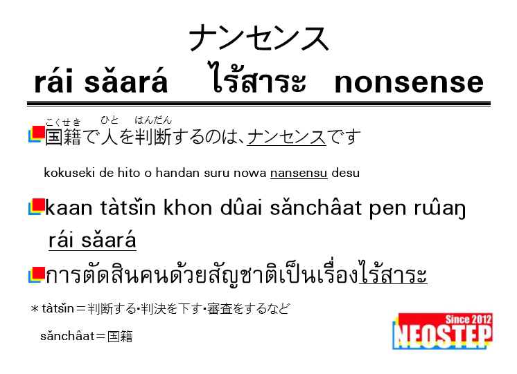 ナンセンス-ワンポイントタイ語表現