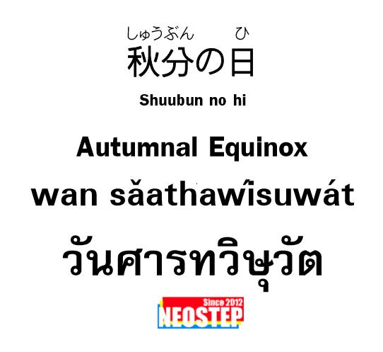 秋分の日-ワンポイントタイ語表現