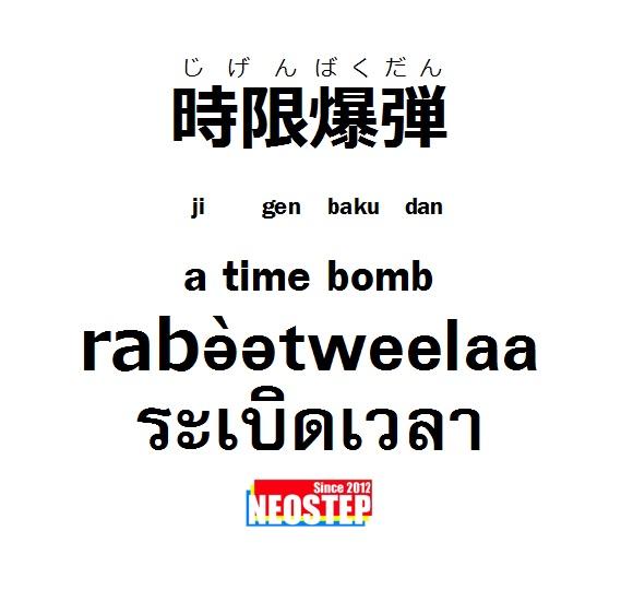 時限爆弾-ワンポイントタイ語表現