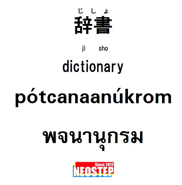辞書-ワンポイントタイ語表現